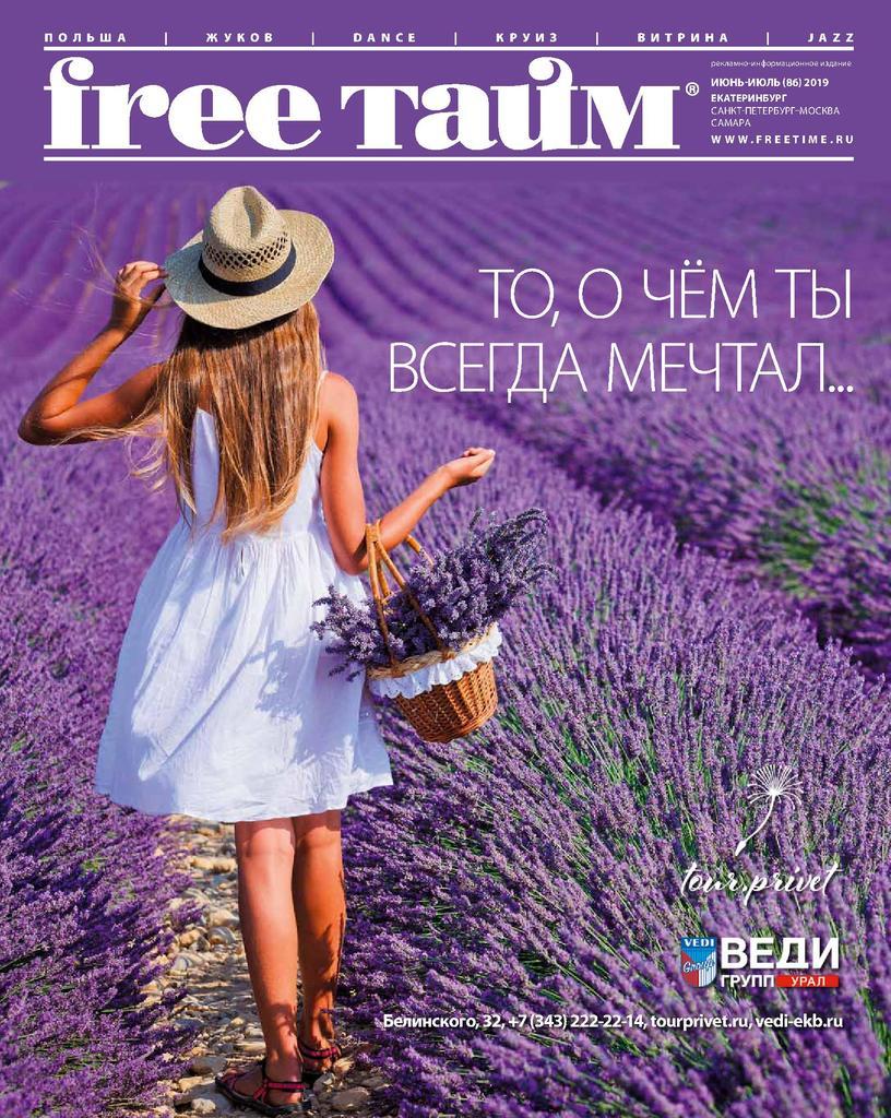 Листать свежий номер журнала Free Тайм