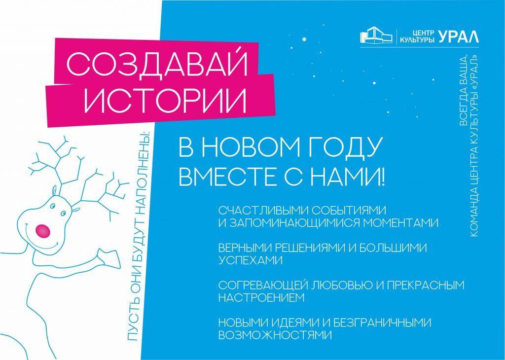 Центр Культуры Урал поздравляет с Новым Годом!