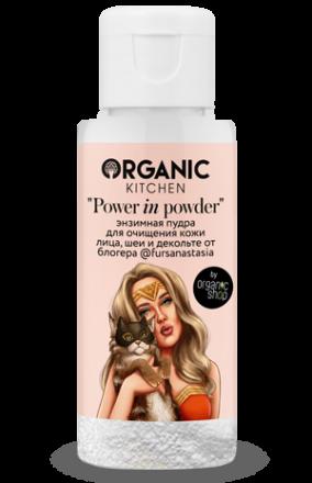 Энзимная пудра для очищения кожи лица, шеи и декольте _Power in powder_ от блогера @fursanastasia