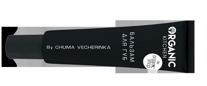 бальзам для губ by chumavecherinka