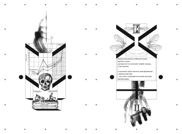 3. Евгений Стрелков. Из проекта Икс-фактор. 2019. Бумага, шелкография