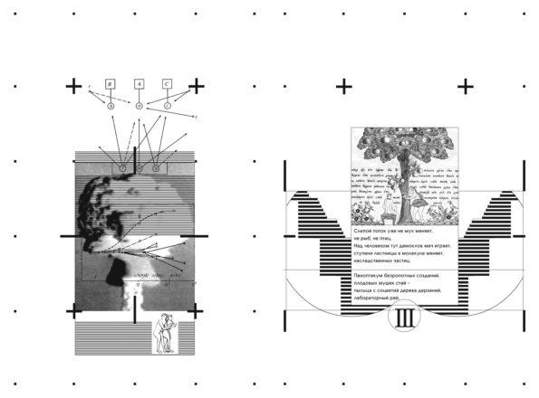 4. Евгений Стрелков. Из проекта Икс-фактор. 2019. Бумага, шелкография (2)