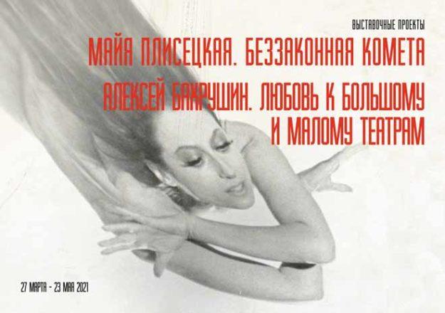 Майя Плисецкая приглашение 1