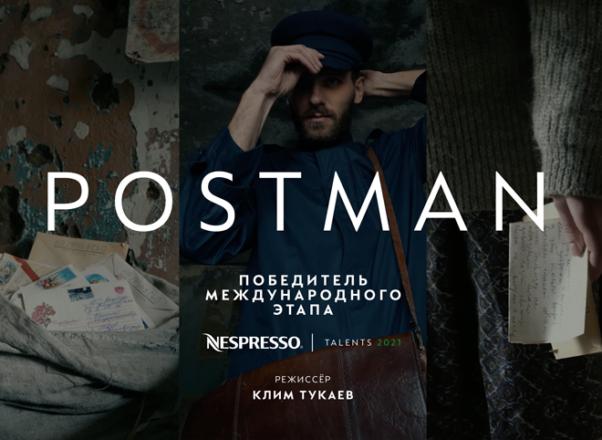 Nespresso Talents_Postman (1)