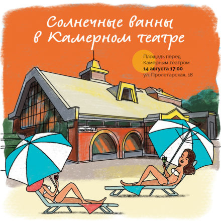 солнечные ванны_Камерный